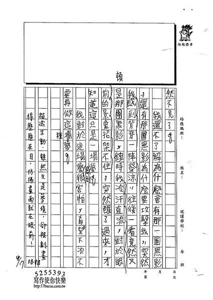 103W4403蔡典伯 (2)