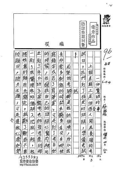 103W4403蔡昌祐 (1)