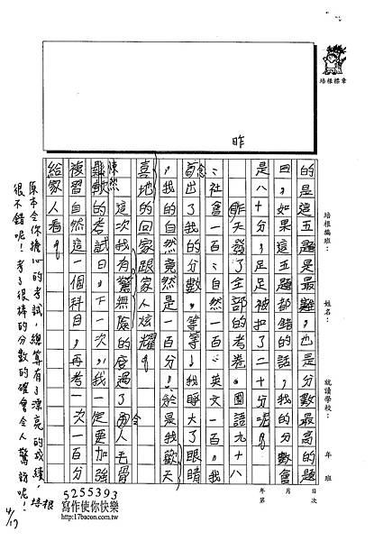 103W4403蔡昌祐 (2)