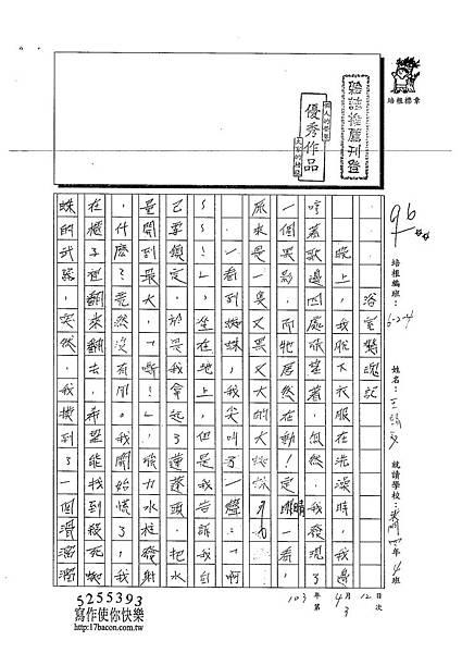 103W4403王靖文 (1)