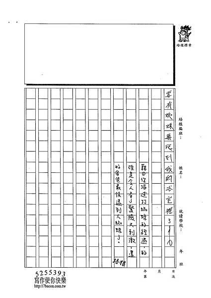 103W4403王靖文 (3)