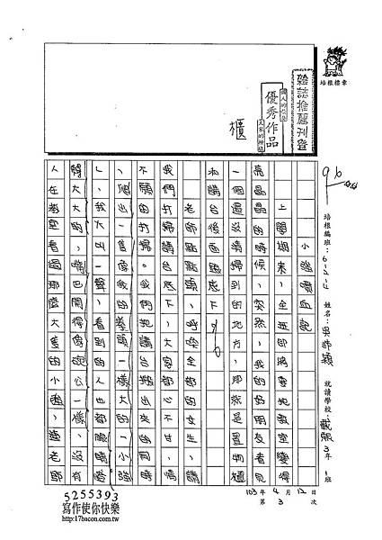 103W4403吳沛穎 (1)