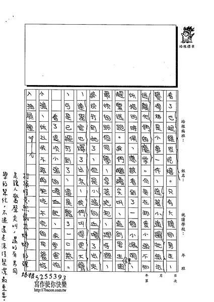 103W4403吳沛穎 (2)