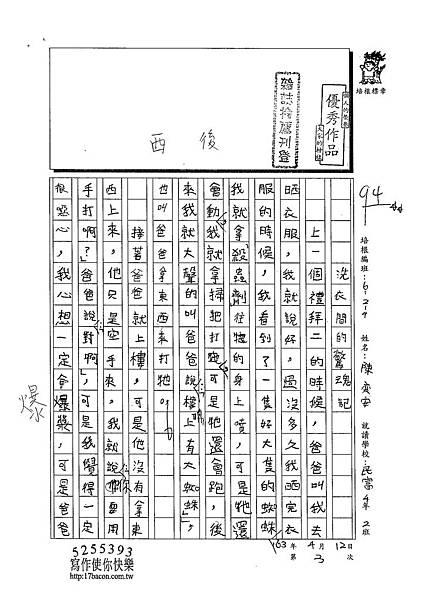 103W4403陳奕安 (1)