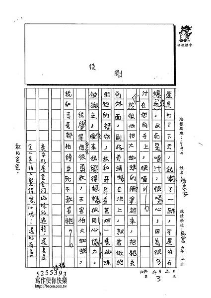 103W4403陳奕安 (2)