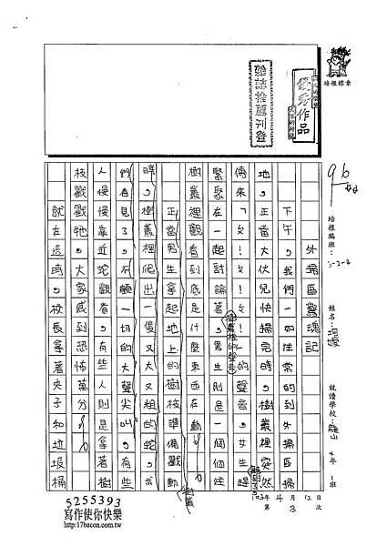 103W4403簡均嬡 (1)