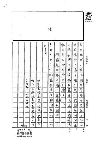 103W4403簡均嬡 (2)