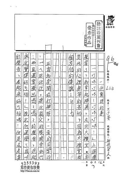 103W4403王于晏 (1)
