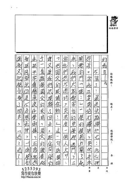 103W4403王于晏 (2)