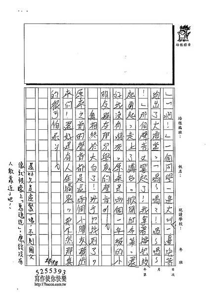 103W4403王于晏 (3)
