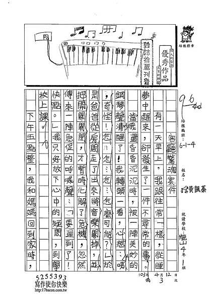 103W4403黃颽蓁 (1)