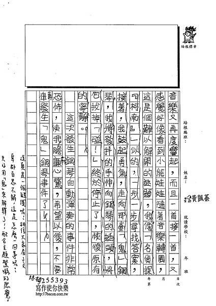 103W4403黃颽蓁 (2)