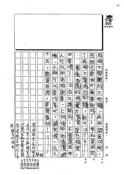 103W5403李昀蓁 (3)