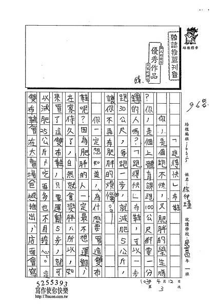 103W5403徐伊瑾 (1)