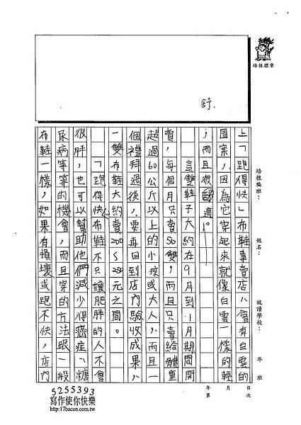 103W5403徐伊瑾 (2)