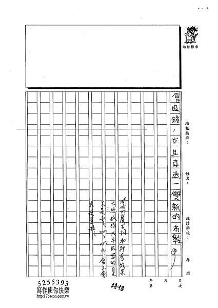 103W5403徐伊瑾 (3)
