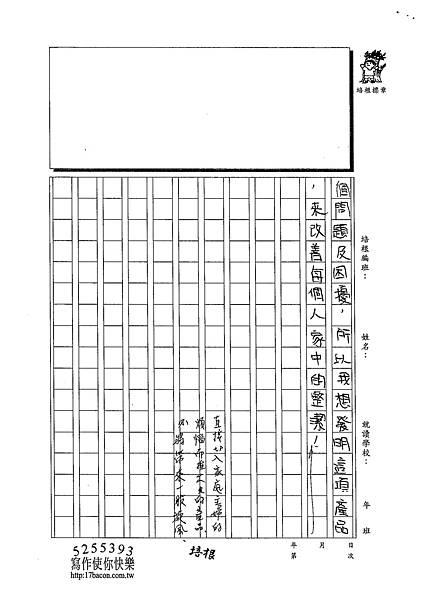 103W5403郭宜榛 (3)