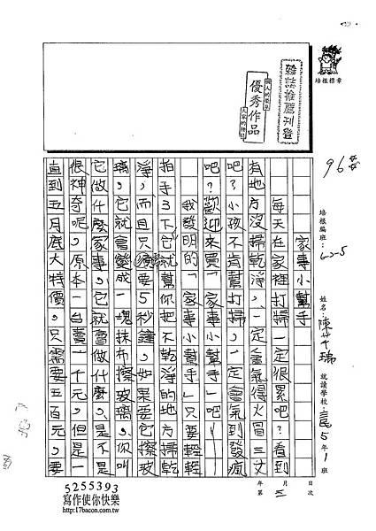 103W5403陳芊瑀 (1)