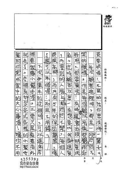 103W5403陳芊瑀 (2)