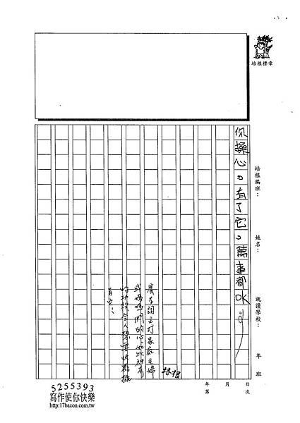 103W5403陳芊瑀 (3)