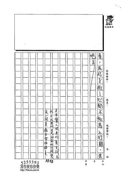 103W5403葉品辰 (3)
