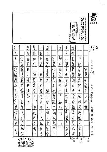 103W5403鍾淳奕 (1)