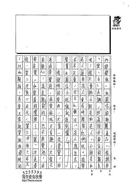 103W5403鍾淳奕 (2)