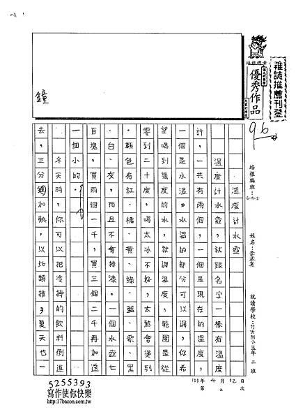 103W5403李孟真 (1)