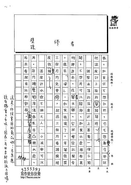103W5403李孟真 (2)