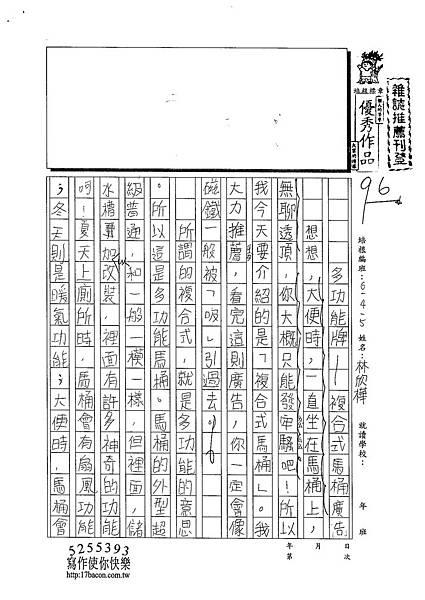 103W5403林欣樺 (1)