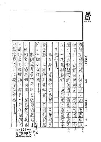 103W5403林欣樺 (2)