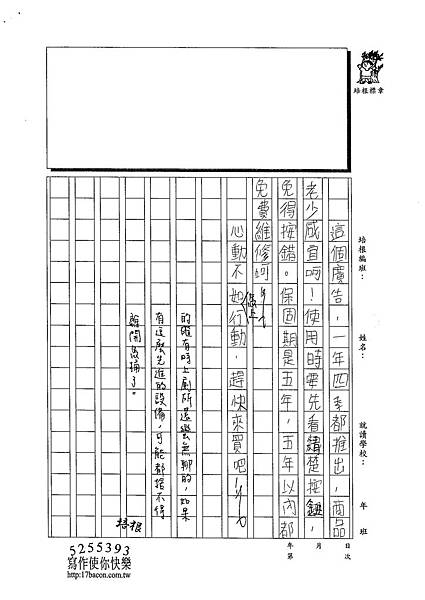 103W5403林欣樺 (3)