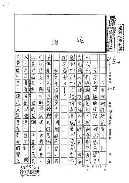 103W5403梁宸葦 (1)