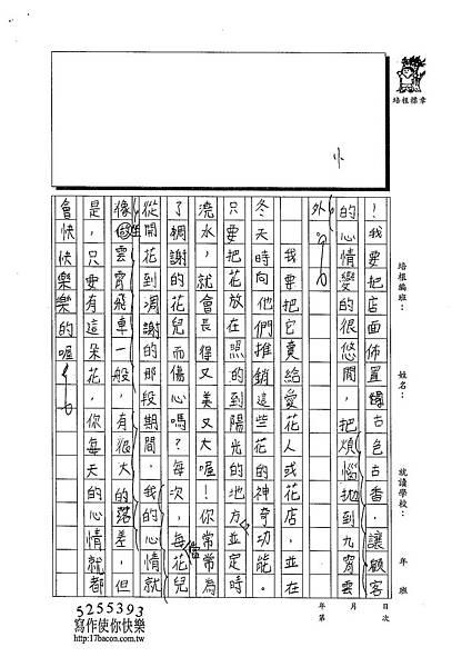 103W5403梁宸葦 (2)