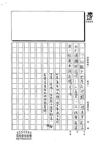 103W5403梁宸葦 (3)