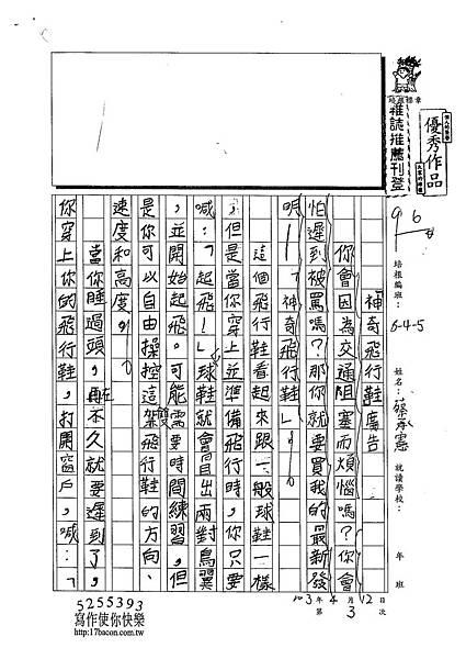 103W5403蔡承憲 (1)