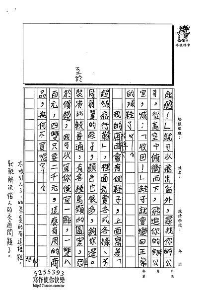 103W5403蔡承憲 (2)