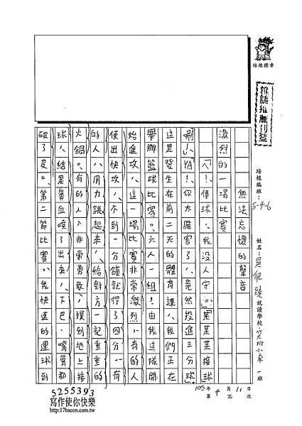 103W6403吳佩臻 (1)