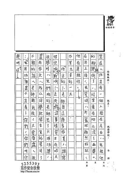 103W6403吳佩臻 (2)