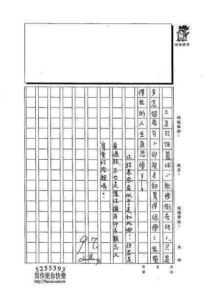 103W6403吳佩臻 (3)