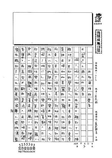 103W6403吳杰威 (1)