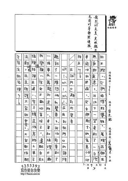 103W6403吳杰威 (2)