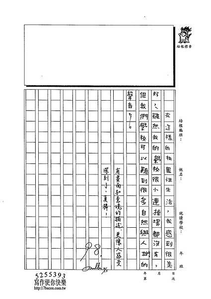 103W6403吳杰威 (3)