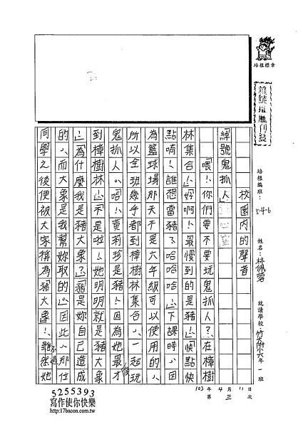 103W6403林佩蓉 (1)