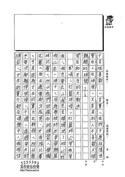 103W6403林佩蓉 (2)