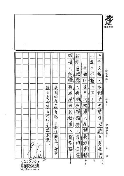 103W6403林佩蓉 (3)
