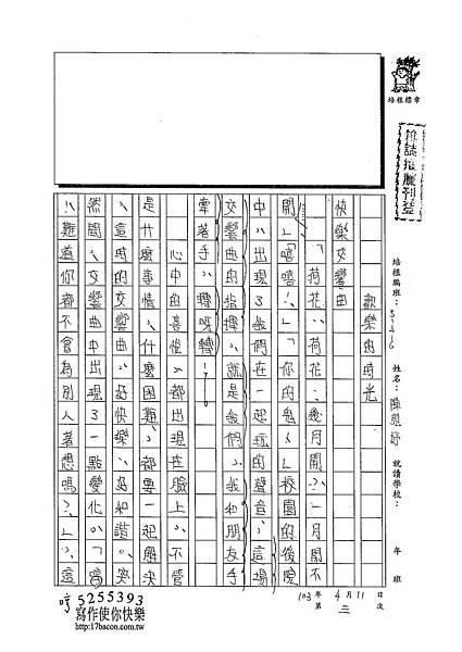 103W6403陳苑妤 (1)