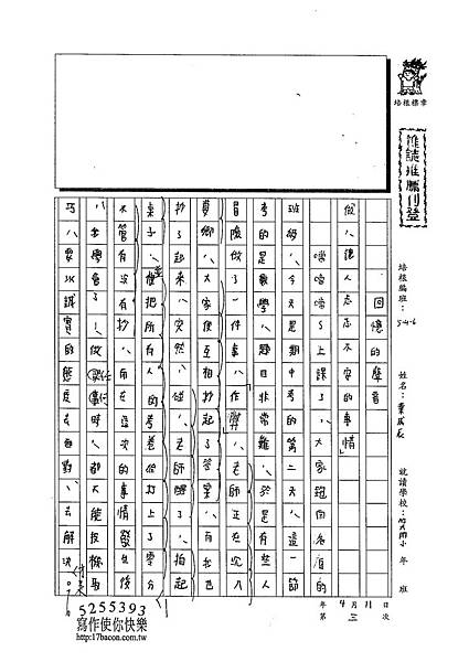 103W6403葉威晨 (1)