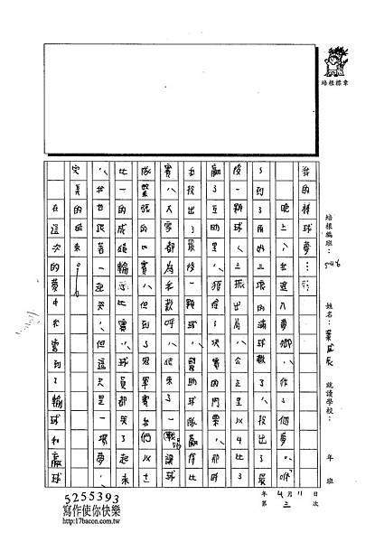 103W6403葉威晨 (2)