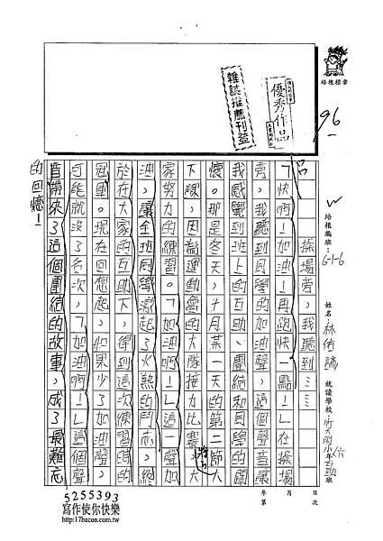 103W6403林佑諺 (1)